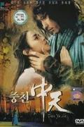 Nyughatatlan lélek (Joong-cheon)