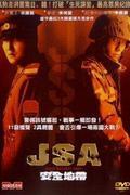 Demilitarizált övezet: JSA (Gongdong gyeongbi guyeok JSA)
