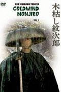 A kardmester (Kogarashi Monjirô)