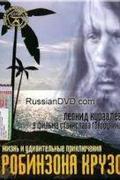 Robinson Crusoe (1973) Zhizn i udivitelnye priklyucheniya Robinzona Kruzo