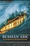 Az orosz bárka (Russkij kovcheg)