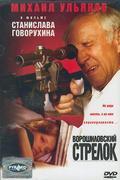 Vorosilov mesterlövésze (Vorosilovszkij sztrelok)