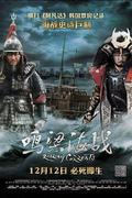 Myeong-ryang csatája (The Admiral: Roaring Currents)