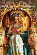 Egyiptom elveszett királynői (Egypt's Lost Queens)