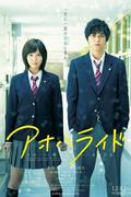 Ao Haru Ride - A film (Blue Spring Ride)