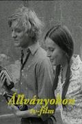 Állványokon (1972)