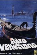 Egy átkozott Velencében (Nero veneziano)
