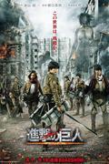 Attak on Titán - A film (Shingeki No Kyojin)  2015.
