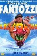 Fantozzi visszatér /Fantozzi - Il ritorno/
