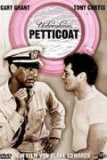 Fehérnemű hadművelet /Operation Petticoat/