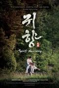 Spirits' Homecoming - Hazatérő lelkek (Kwihyang)