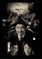 Leesang Geu Leesang (Lee Sang That Lee Sang)