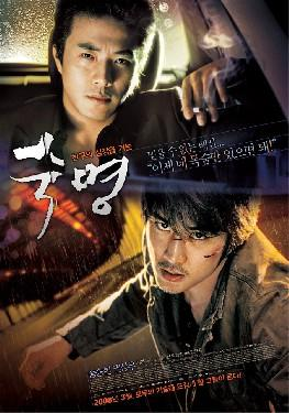 Végzet (Fate/Sookmyeong) 2008.