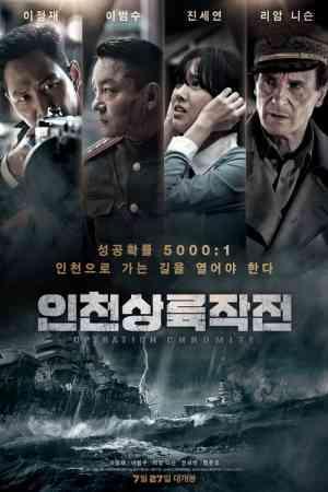 Króm hadművelet (In-cheon sang-ryuk jak-jeon) 2016.