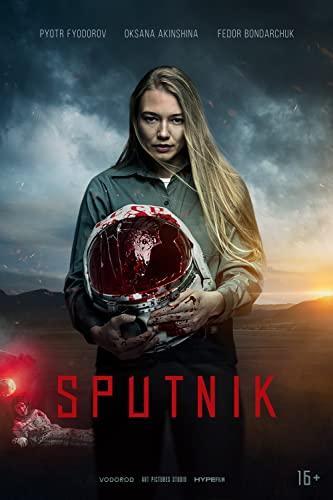 Sputnik (Спутник) 2020.